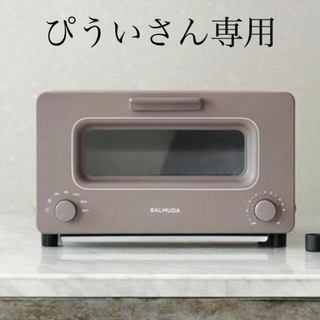 BALMUDA - 【新品未開封】バルミューダ K01E-CW ショコラ
