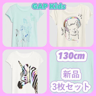 ギャップキッズ(GAP Kids)の【合計¥5970/新品/130cm】Gap Kids Tシャツ 3枚セット(Tシャツ/カットソー)