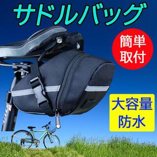 サドルバッグ 自転車 MTB バイク ロードバイク クロスバイク サイクリング(バッグ)