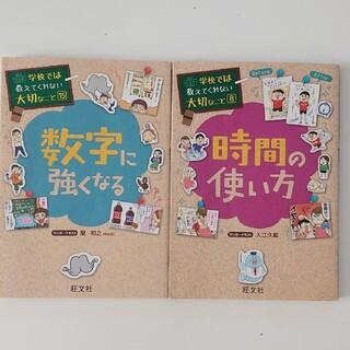 オウブンシャ(旺文社)の学校では教えてくれない大切なこと 2巻セット(絵本/児童書)