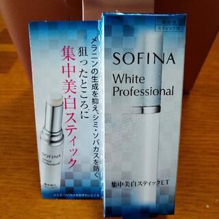 ソフィーナ(SOFINA)のソフィーナ ホワイトプロフェッショナル 集中美白スティックET  3.7g(美容液)