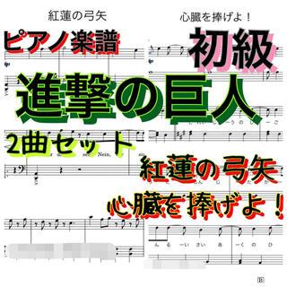 ピアノ楽譜 初級 進撃の巨人 2曲セット「紅蓮の弓矢」「心臓を捧げよ!」(ポピュラー)