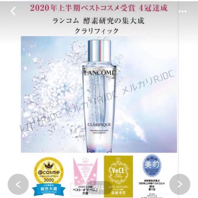 LANCOME(ランコム)の【LANCOME】ジェニフィック アドバンストN クラリフィックセット  コスメ/美容のキット/セット(サンプル/トライアルキット)の商品写真