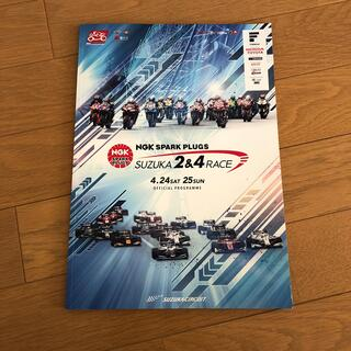 鈴鹿サーキット 2×4RACE  パンフレット(モータースポーツ)