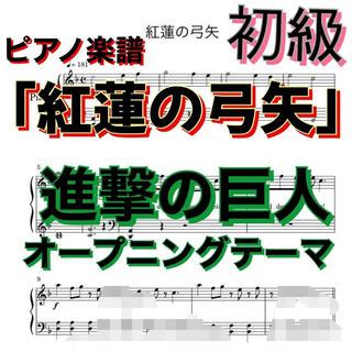ピアノ楽譜 初級 「紅蓮の弓矢」進撃の巨人 オープニングテーマ(ポピュラー)