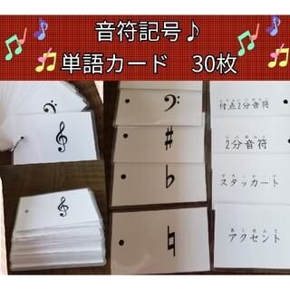 音符記号単語カード 30枚(童謡/子どもの歌)