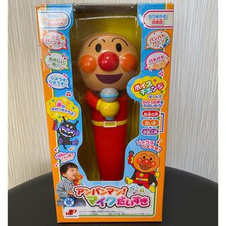 アンパンマン(アンパンマン)のアンパンマン マイクだいすき おもちゃ 音の出るマイク マイク(楽器のおもちゃ)