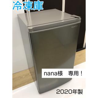 nana様 専用ページです!(冷蔵庫)