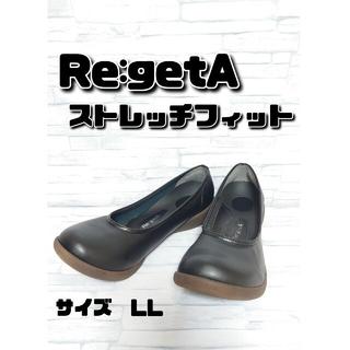 Re:getA - リゲッタ ストレッチフィットシューズ  黒  レディース