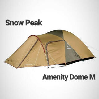 スノーピーク(Snow Peak)のスノーピーク アメニティドーム  M テント(テント/タープ)