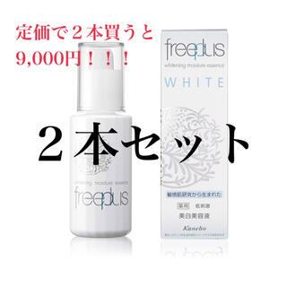 フリープラス(freeplus)のフリープラス 美白美容液 2本セット(美容液)
