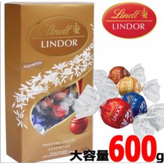 リンツ(Lindt)のリンツ リンドールチョコレート アソート4種類 600g(菓子/デザート)