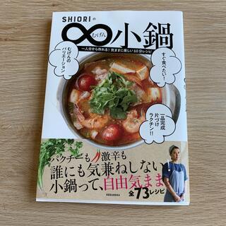 コウダンシャ(講談社)のSHIORIのむげん小鍋(料理/グルメ)