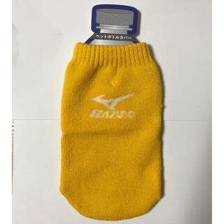 ミズノ(MIZUNO)のMIZUNO ミズノ ペットボトルカバー 黄 新品未使用(その他)