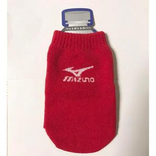 ミズノ(MIZUNO)のMIZUNO ミズノ ペットボトルカバー 赤 新品未使用(その他)