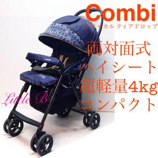 combi - コンビ*メチャカル*超軽量コンパクト&ハイシート 両対面式A型ベビーカー