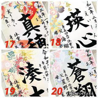 ◎650円◎2枚は千円♡命名書(命名紙)
