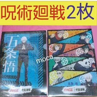 呪術廻戦 五条悟 非売品 クリアファイル  コカコーラ 2枚セット(キャラクターグッズ)