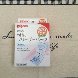 ピジョン(Pigeon)の母乳フリーザーパック 160ml  ピジョン(その他)