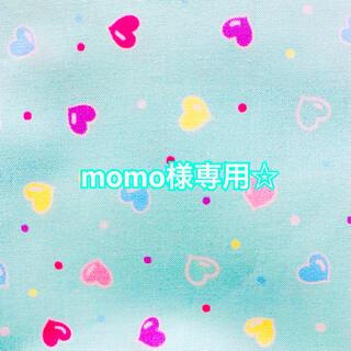 momo様専用☆(キーケース/名刺入れ)