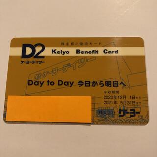 【在庫処分】ケーヨーデイツー 10%割引カード 株主優待券 (ショッピング)