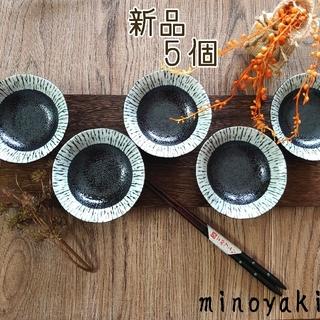 美濃焼 モノトーン油滴小鉢 5個(食器)