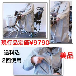 SALE☆自転車用レインコート B.B.GENERAL STORE(その他)