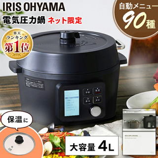 アイリスオーヤマ(アイリスオーヤマ)のアイリスオーヤマ 電気圧力鍋 4.0L PMPC-MA4-B(調理機器)