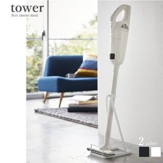 tower( タワー )スティッククリーナースタンド(その他)