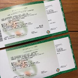 びじゅチューン!EXPO名古屋展★土日祝入場 親子券チケット(キッズ/ファミリー)