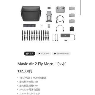 ゴープロ(GoPro)のHISA様 専用DJI Air 2 flying combo (航空機)