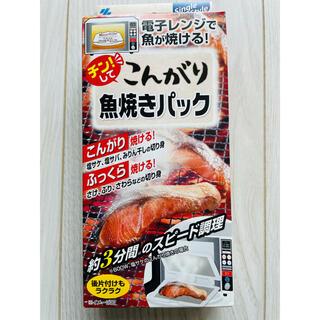 コバヤシセイヤク(小林製薬)の再値下げ!レンジでチンして、こんがり魚焼きパック(調理道具/製菓道具)