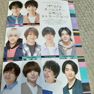 ジャニーズ(Johnny's)のMyojo 6月号 Smileメッセージカード(アイドルグッズ)