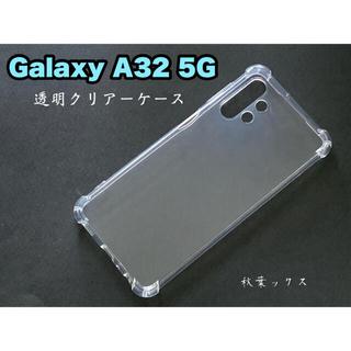 ギャラクシー(Galaxy)のGalaxy A32 5G サイドバック クリアーケース TPU素材 (Androidケース)