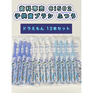 ドラえもん 歯科専売品 Ci502 子供歯ブラシ まとめ売り 12本(歯ブラシ/歯みがき用品)