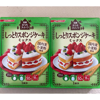 ニッシンセイフン(日清製粉)の日清 おうちスイーツ しっとりスポンジケーキミックス(菓子/デザート)