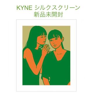 KYNE シルクスクリーン 新品未使用 単品(版画)