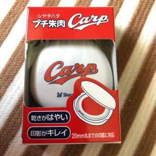 広島東洋カープ - 朱肉 カープ 新品