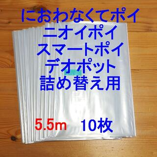 におわなくてポイ・ニオイポイ・スマートポイなどの詰め替え袋 5.5m×10個(紙おむつ用ゴミ箱)