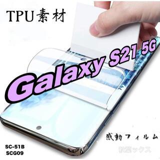 ギャラクシー(Galaxy)のGALAXY S21 液晶保護フィルム ギャラクシーS21 4大特典付き②(保護フィルム)