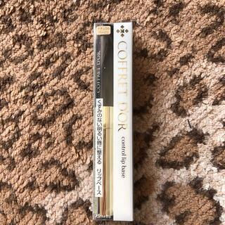 コフレドール(COFFRET D'OR)のカネボウ コフレドール リップベース(化粧下地)