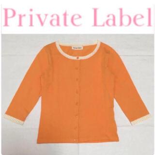 プライベートレーベル(PRIVATE LABEL)のPrivate Label 八分袖カーディガン(カーディガン)