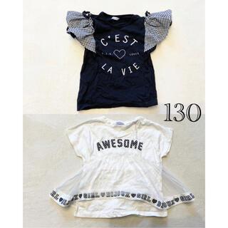 【女の子服】Tシャツ まとめ売り 130(Tシャツ/カットソー)