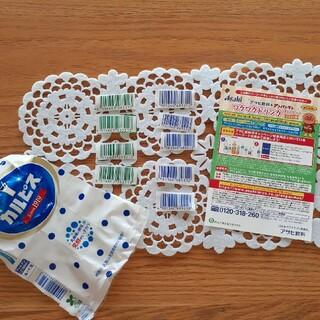 アサヒ - 懸賞☆アサヒ飲料 バーコード10枚