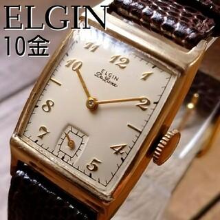 エルジン(ELGIN)の動作良好◎美品】10金張 エルジン 1950's アンティーク スモセコ タンク(腕時計(アナログ))