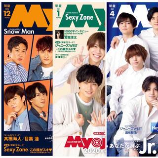 myojo 12月号 1月号 4月号 まとめ売り(アイドルグッズ)