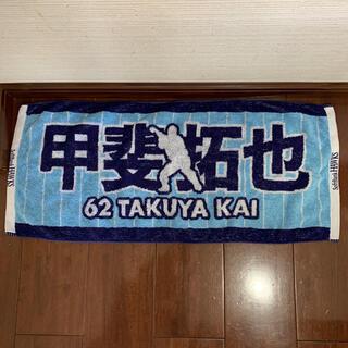 SoftBank HAWKS  甲斐拓也 応援タオル(応援グッズ)