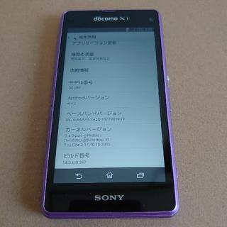 エクスペリア(Xperia)のスマートフォン Xperia A2 SO-04F SONY docomo(スマートフォン本体)