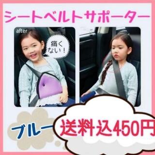 子供用シートベルトサポーター☆ブルー☆カーグッズ(自動車用チャイルドシートクッション)