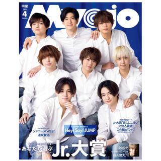 myojo 4月号 2021(アイドルグッズ)